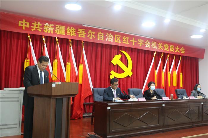 自治区红十字会召开机关党员大会